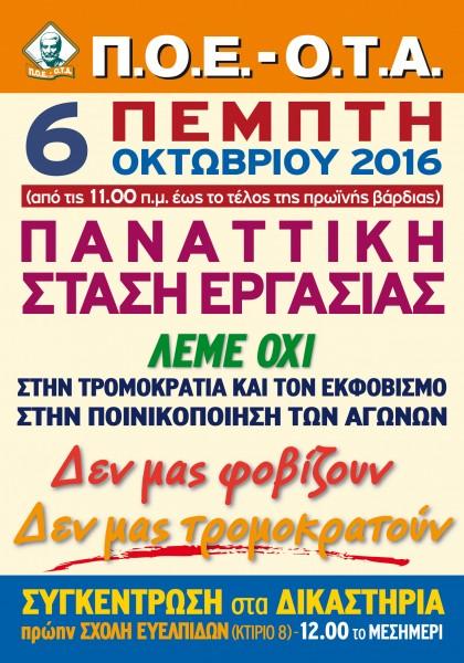 αφισα ΠΟΕ ΟΤΑ