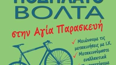 Ποδηλατοβόλτα στον Δήμο Αγίας Παρασκευής
