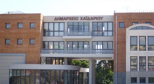 Ψήφισμα στήριξης εξέδωσε ο Δήμος Χαϊδαρίου δημαρχειο χαιδαριου
