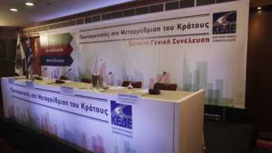 Ξεκίνησε το ειδικό συνέδριο της ΚΕΔΕ στο Βόλο