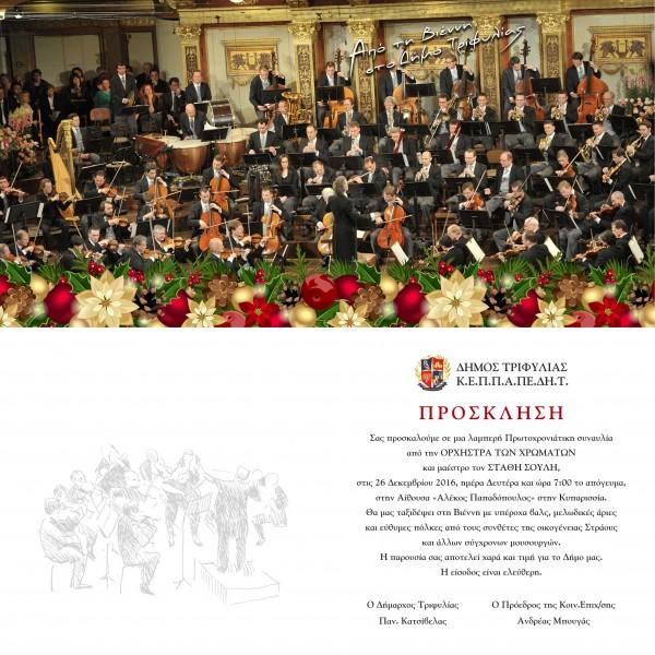 Πρωτοχρονιάτικη συναυλία  Δήμος τριφυλίας
