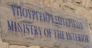 εγκύκλιος για προσλήψεις στους ΟΤΑ