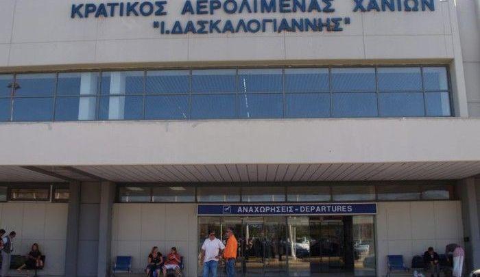 Χανιά λένε όχι στην ιδιωτικοποίηση του αεροδρομίου