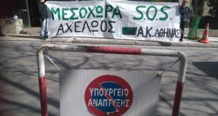 Αντιεξουσιαστική Κίνηση Αθήνας ενάντια στο φράγμα Μεσοχώρας