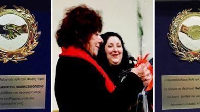 Πρωτοβουλία Αλληλεγγύης Πολιτών Φυλής , τίμησε τον Δήμαρχο Αγίας Παρασκευής