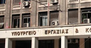 προσλήψεις εκτός ΑΣΕΠ υπουργειο εργασιας