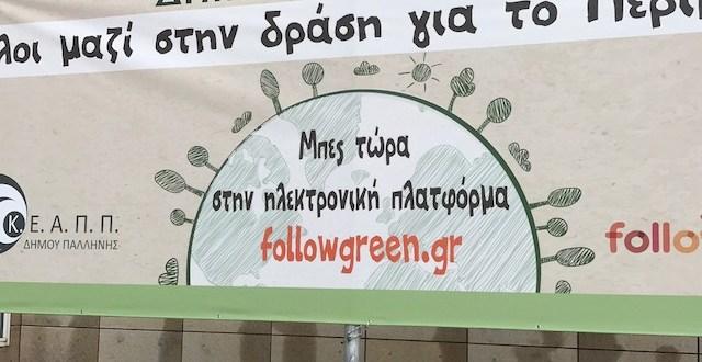 βράβευσης των σχολείων της Παλλήνης