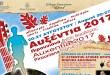 Τα «Αυξέντια 2017» στο Ηράκλειο από 20 έως 27 Αυγούστου