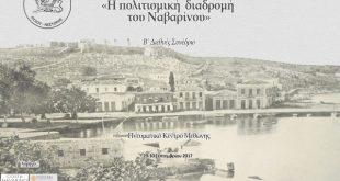Διεθνές συνέδριο στον Δήμο Πύλου-Νέστορος