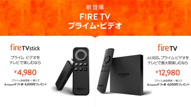 fire-tv-and-stick-japan-sale-available