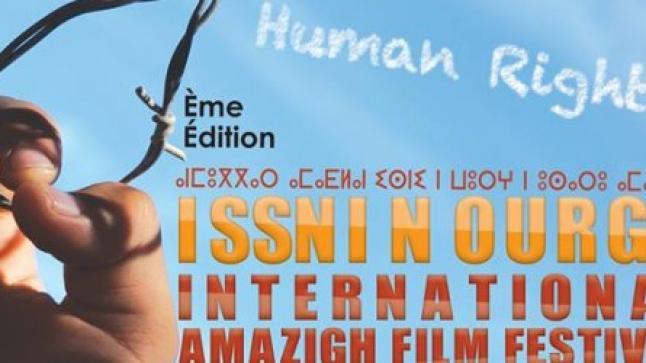 مهرجان إسني ن ورغ الدولي للفيلم الأمازيغي يحتفي بحقوق الإنسان