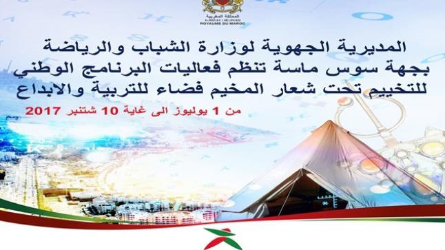 انطلاق فعاليات البرنامج الوطني للتخييم بجهة سوس ماسة