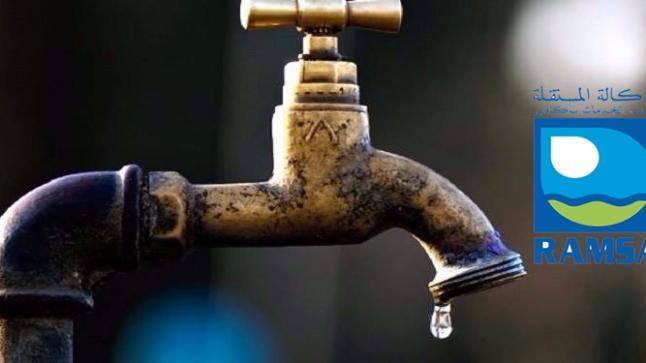 """""""الرامسا"""" تعلن عن إنقطاع لشبكة الماء الصالح للشرب بأكادير"""