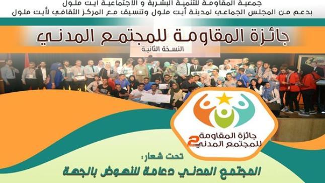 """جمعية تطلق """"جائزة للمجتمع المدني"""" بجهة سوس ماسة في دورتها الثانية"""