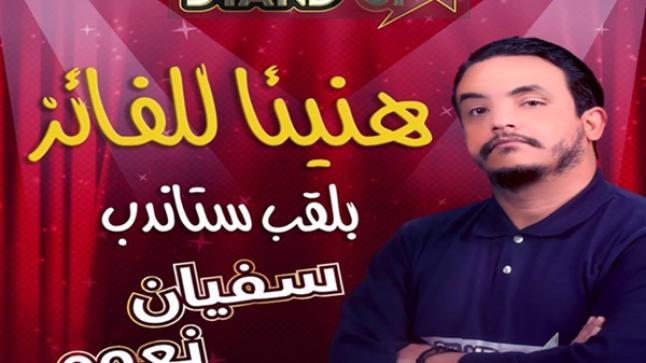 """ممثل مدينة أكادير يفوز بلقب """" ستاند آب """" على القناة الأولى"""