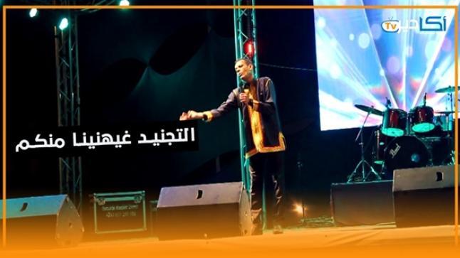 الكوميدي شاوشاو يرد بطريقته الخاصة على شبان أزعجوه خلال عرضه بإنزكان (فيديو)