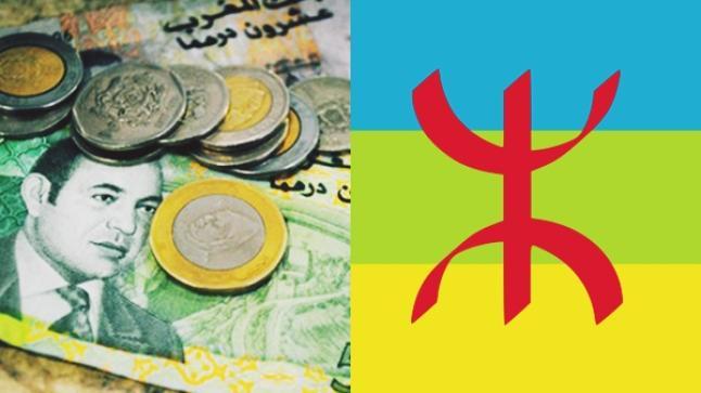 بعد رفض الحكومة.. المعارضة تصادق على طباعة النقود باللغة الأمازيغية