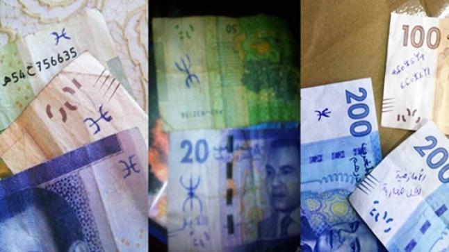 """غضب واسع بعد رفض البرلمان """"الأمازيغية"""" في النقود.. ونشطاء يردون بطريقتهم (صور)"""