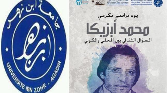 أكادير تكرم الأستاذ الراحل الباحث محمد أبزيكا