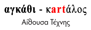 Αγκάθι - Κartάλος