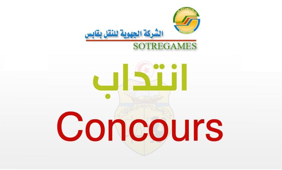 Concours SOTREGAMES - مناظرة الشركة الجهويّة للنّقل بقابس لانتداب 53 عونا وإطارا