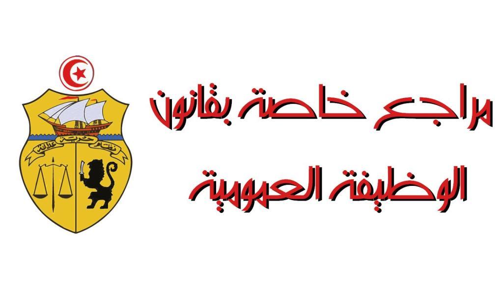 مراجع خاصة بقانون الوظيفة العمومية في تونس