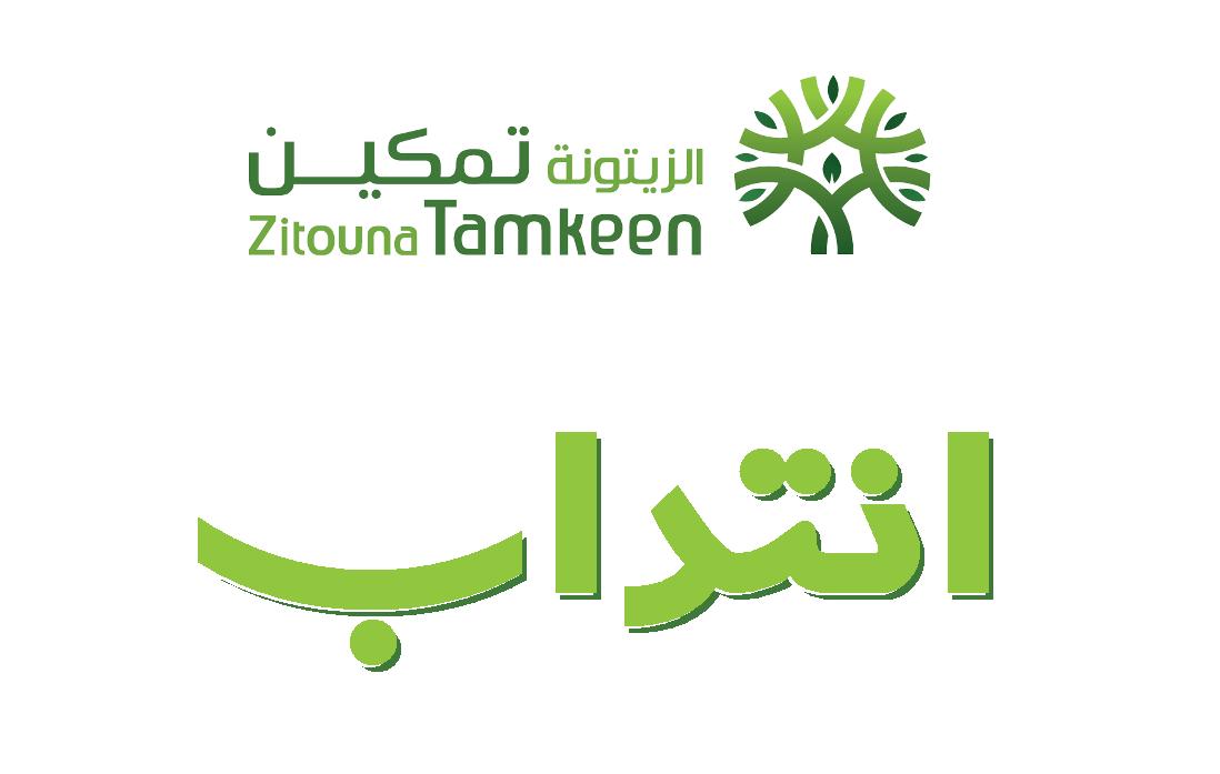 Zitouna Tamkeen Microfinance recrute des Agents