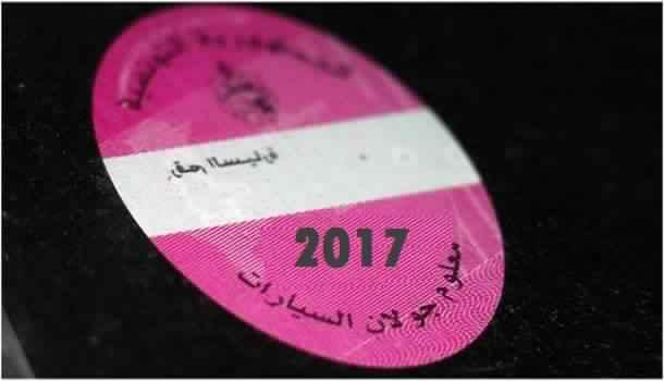 Tarifs de la vignette en Tunisie, rien de nouveau en 2017