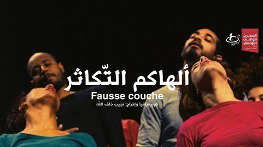 Fausse couche @Festival international de Hammamet