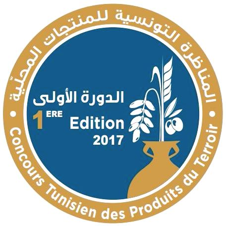 Annonce pour la participation au 1er Concours National des Produits de Terroir Tunisiens 2017