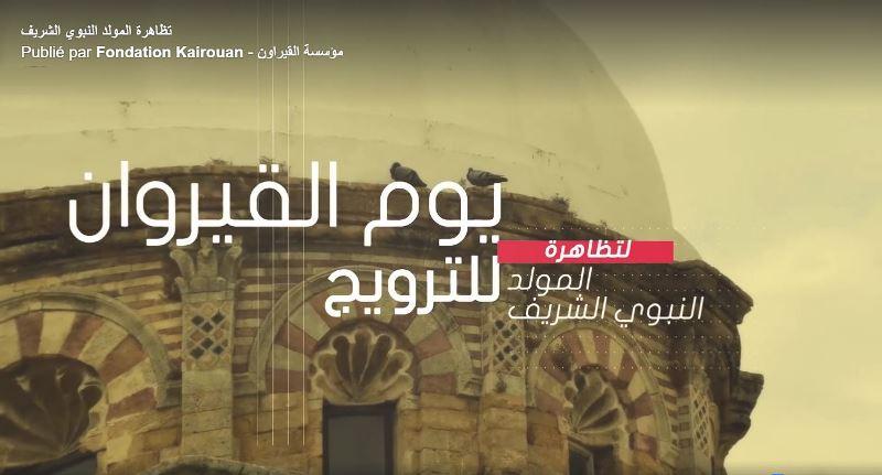 يوم القيروان للترويج لتظاهرة المولد النبوي الشريف