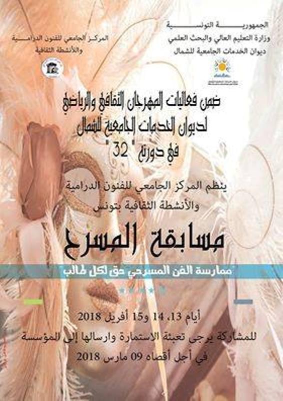 مسابقات المهرجان الثقافي و الرياضي لديوان الخدمات الجامعية للشمال الدورة 32