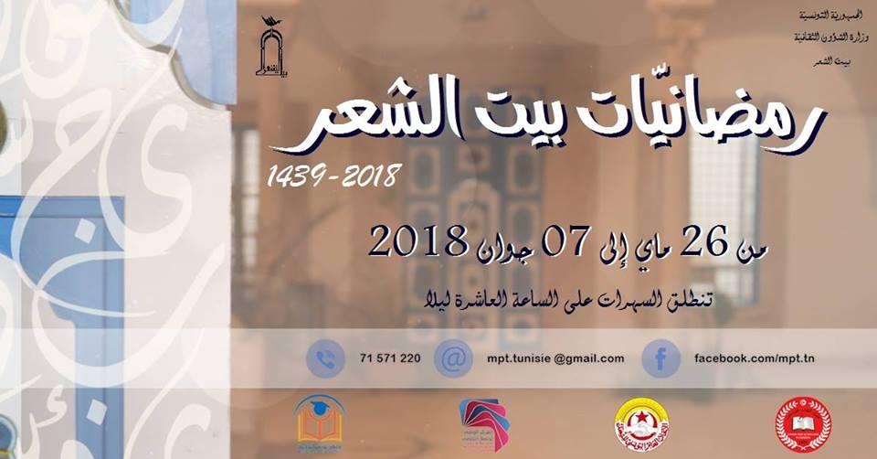 رمضانيات بيت الشعر 2018/ 1439