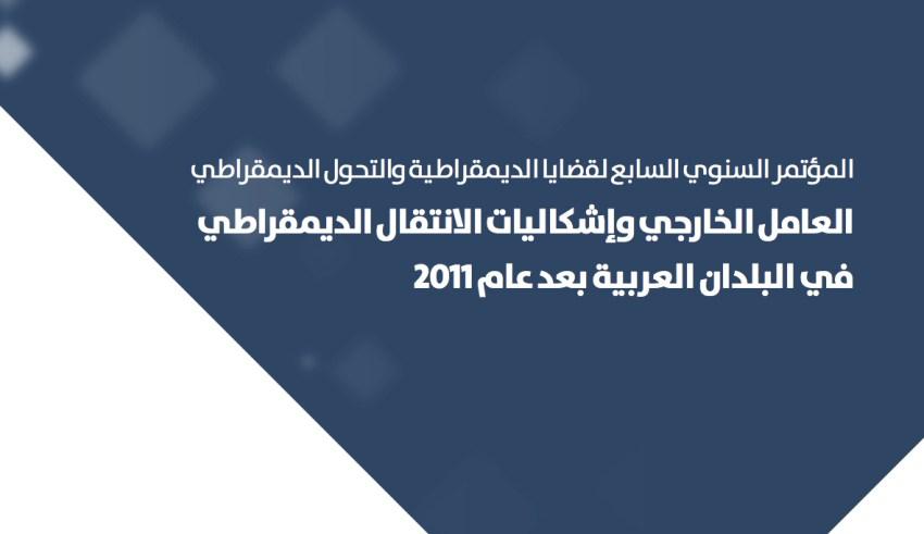 7ème conférence annuelle du  Centre arabe des recherches et de l'étude des politiques (Carep)
