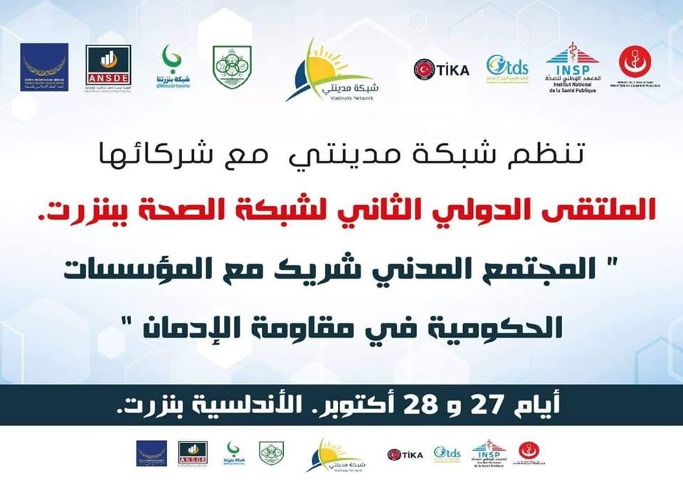 الملتقى الدّولي الثاني لشبكة الصحّة بتونس: المجتمع المدني شريك مع المؤسسات الحكوميّة في مقاومة الإدمان