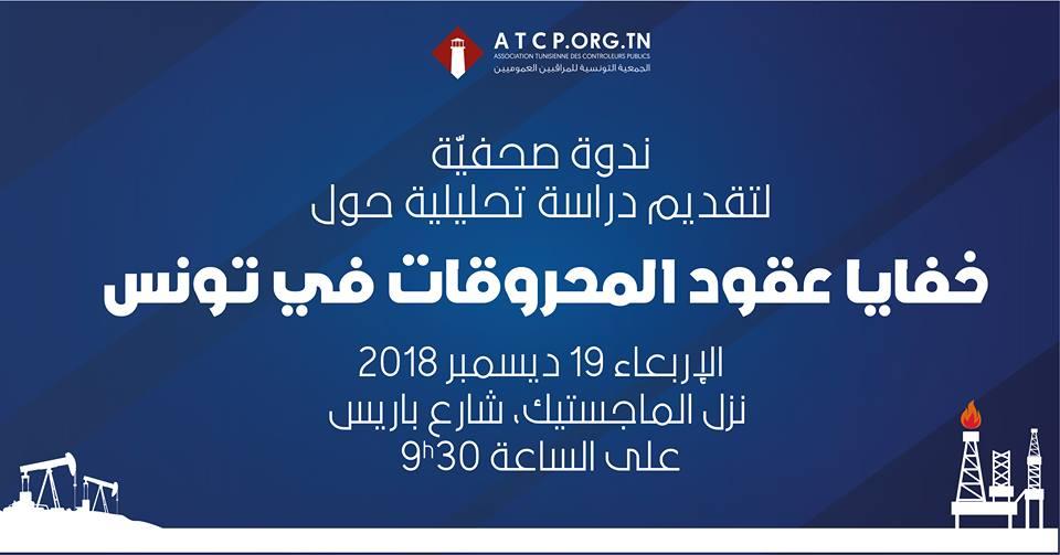 ندوة صحفية لتقديم دراسة خفايا عقود المحروقات في تونس