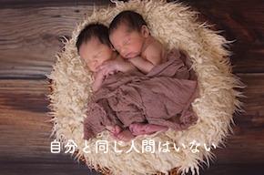 双子1628843_640.jpg