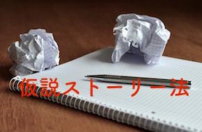 仮説ストーリー-514998_640.jpg
