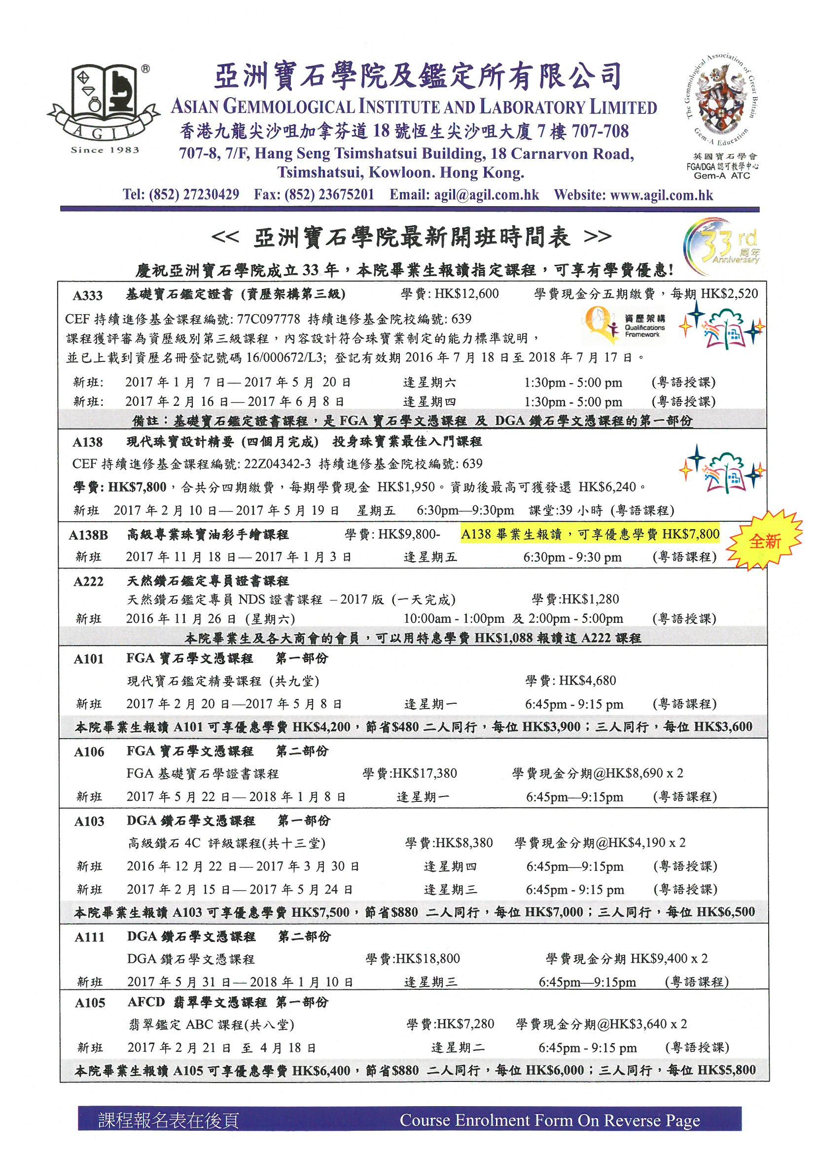 課程介紹   Asian Gemmological Institute and Laboratory Limited