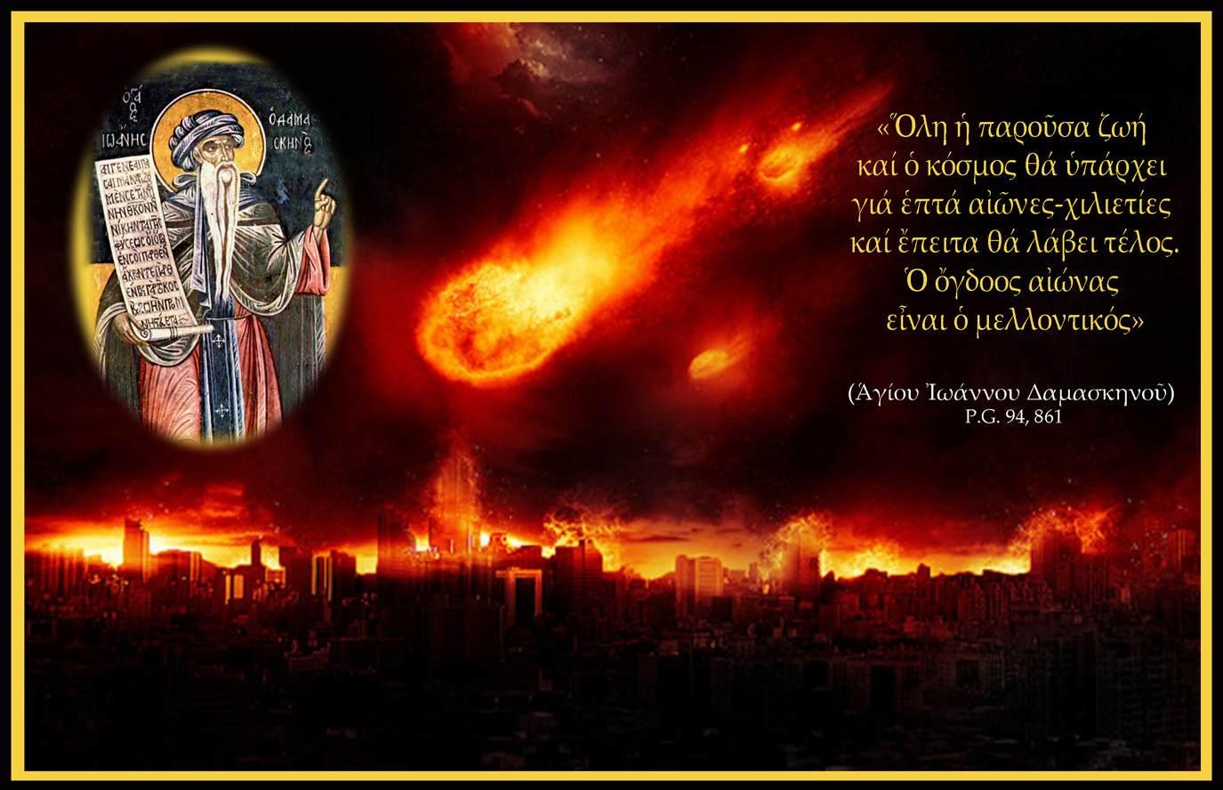 Ἁγίου Ἰωάννου τοῦ Δαμασκηνοῦ ~ Λόγος ψυχωφελής καί θαυμάσιος