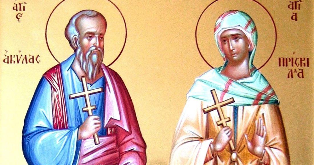 Ο Άγιος Ακύλας και η Αγία Πρίσκιλλα: το ιδανικό χριστιανικό ζευγάρι και προστάτες των συζύγων
