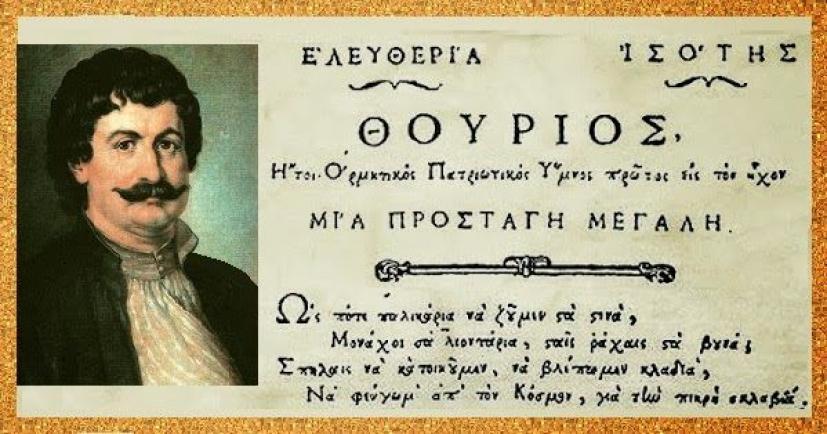 Επανάσταση 1821-Ο «Θούριος» του Ρήγα Φεραίου που ξεσήκωσε τους Έλληνες