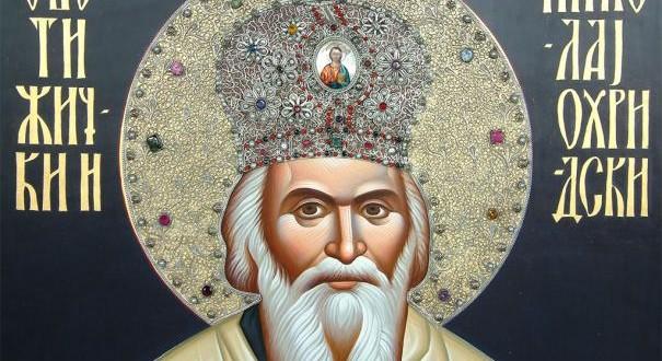 Θεόσοφες διδαχές Αγίου Νικολάου Αχρίδος