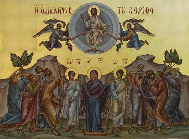 Η ΑΝΑΛΗΨΙΣ  ΤΟΥ ΚΥΡΙΟΥ ΚΑΙ ΘΕΟΥ ΚΑΙ ΣΩΤΗΡΟΣ ΗΜΩΝ ΙΗΣΟΥ ΧΡΙΣΤΟΥ