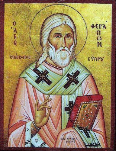 Άγιος Θεράποντας, Επίσκοπος Κύπρου ~ Ημερομηνία εορτής: 14/05/2018