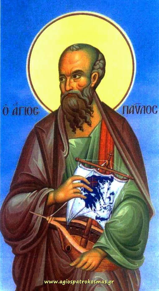 Απόστολος Παύλος: «Το σκεύος της εκλογής»