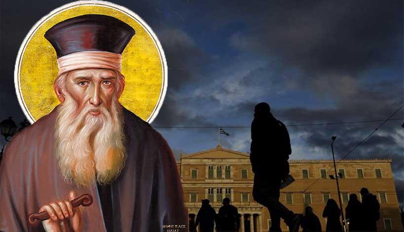 Άγιος Κοσμάς ο Αιτωλός: «Αλλοί στους κάμπους. Θάρθουν βρωμερά έθνη, όταν έρθουν μη φοβάσθε, όταν θα φύγουν αναμερίστε»
