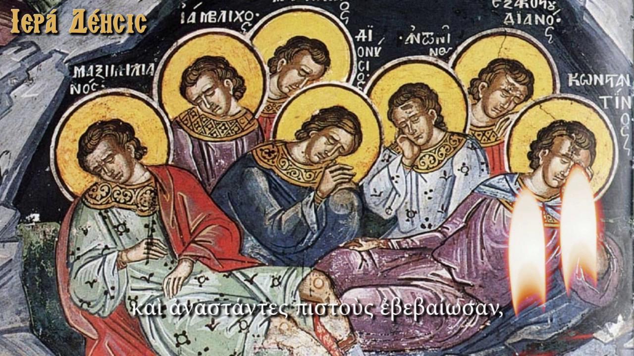 Οι άγιοι επτά Παίδες εν Εφέσω -κοιμήθηκαν και ξύπνησαν μετά από δυο σχεδόν  αιώνες!