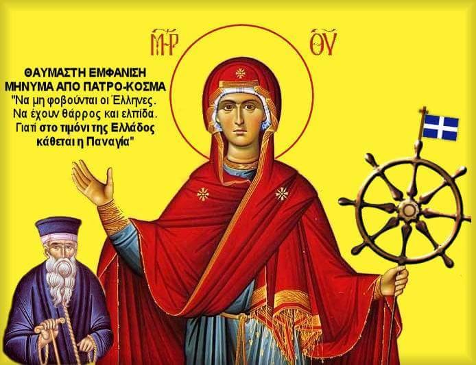 Ο άγιος Πατροκοσμάς και η παιδεία του γένους