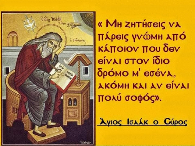 Ψήγματα Χρυσού από τους Ασκητικούς Λόγους του Αββά Ισαάκ του Σύρου (Μελέτημα 25ον & 26ον)
